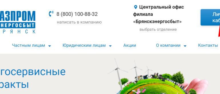 Ссылка на сайт поставщика электроэнергии «Газпром ЭнергоСбыт Брянск»