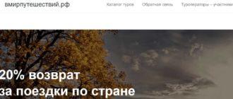 Сайт тур оператора «В Мир Путешествий»