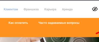 Официальный сайт микрофинансовой компанией «Фаст Финанс»