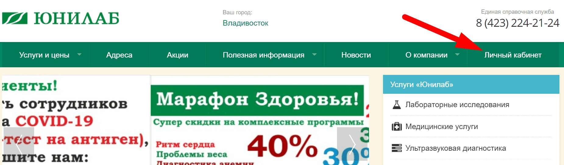Ссылка на сайт независимой медицинской лаборатории «Юнилаб»