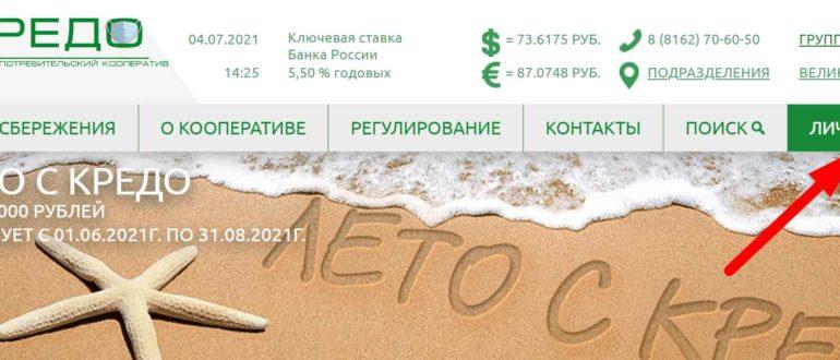 Официальный сайт кредитного кооператива «КРЕДО»