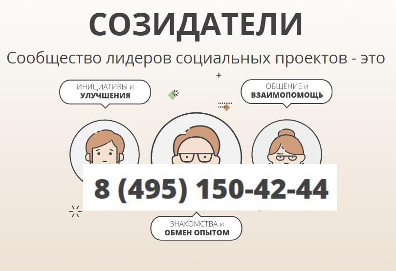 ЛК «Созидатели»