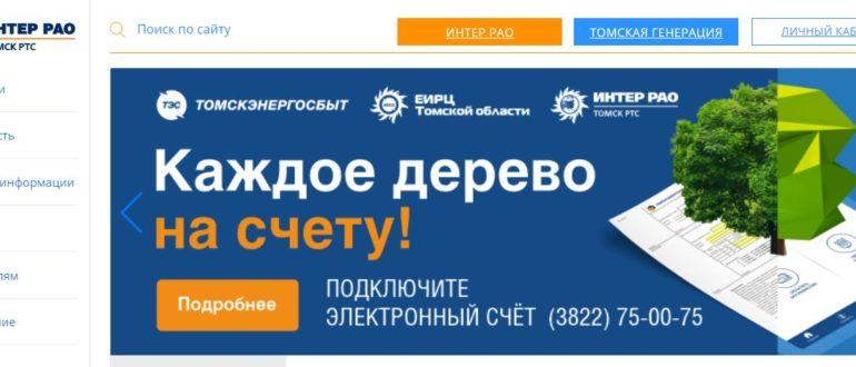 ЛК Томск РТС