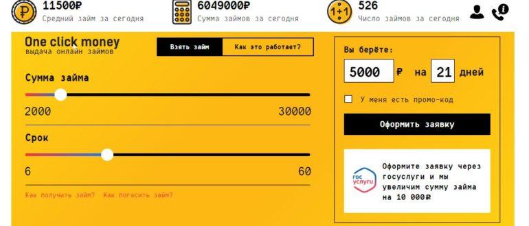 Оплата процентов от займов фирмы «ОСМ»