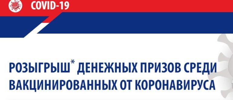 Бонус За Здоровье.рф