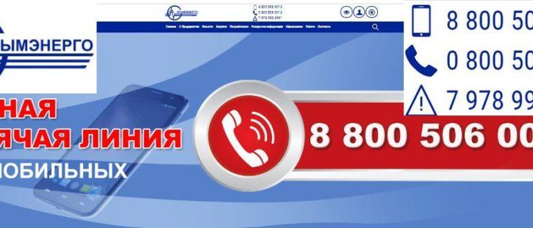 ЛК «КрымЭнерго»