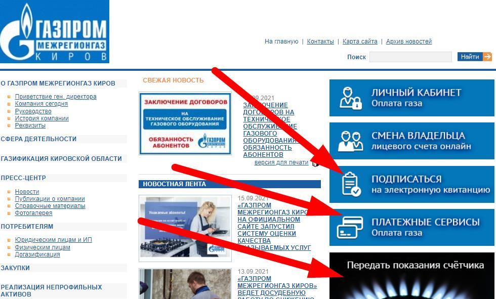 ГазПром МежРегионГаз города Киров