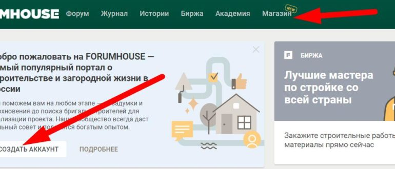 Официальный сайт «ФорумХаус»