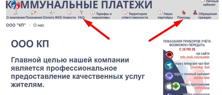 Официальный сайт «ООО КП»