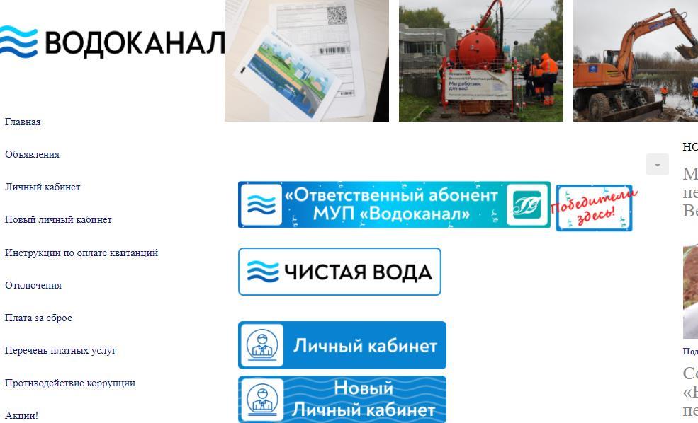ЛК Водоканал Кирова