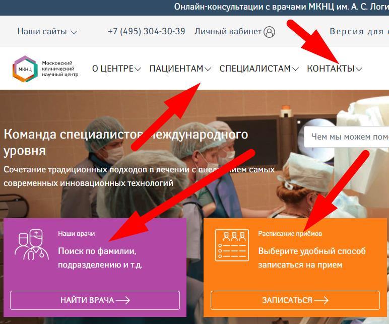 Записаться на прием к врачам клинического центра в Москве МКНЦ