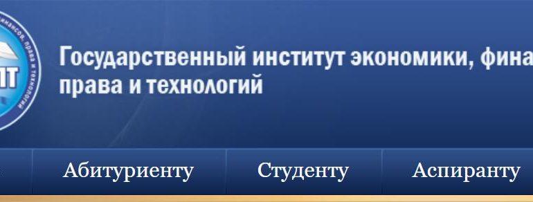 Ссылка на сайт института ГИЭФПТ