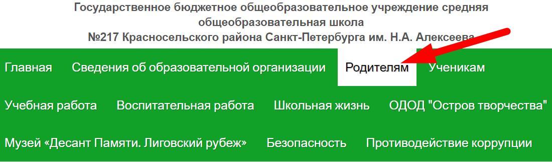 Сайт Школы 217 Красносельского района