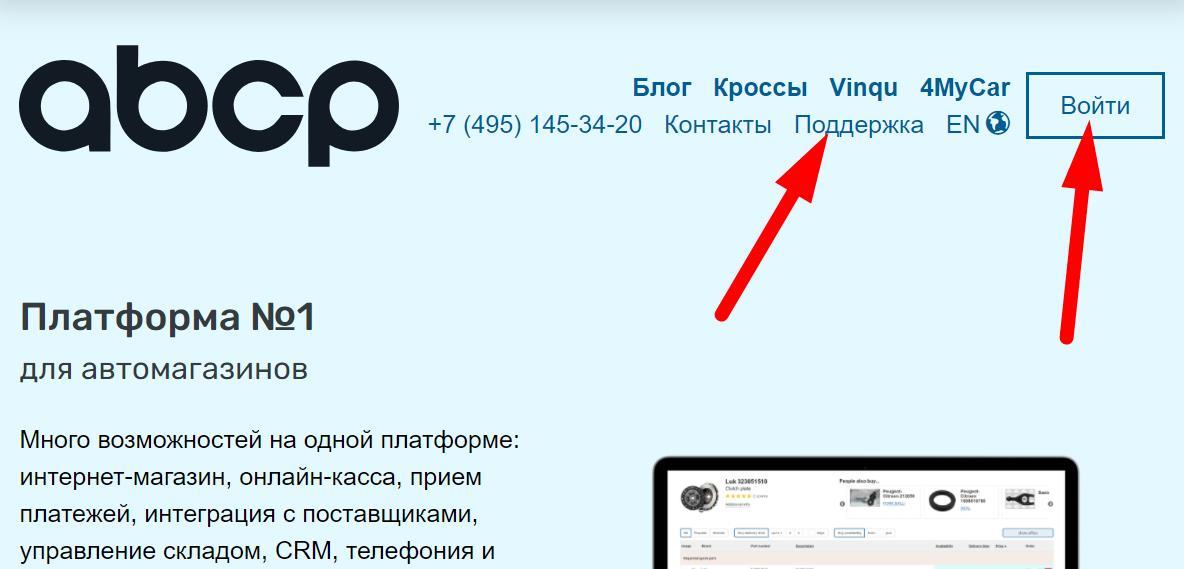 Сайт «ABCP»