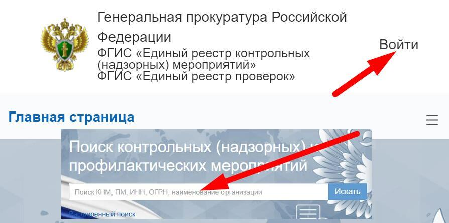 Сайт проверки proverki.gov.ru
