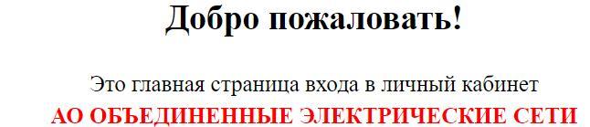 Круглосуточный телефон горячей линии oes37.ru  8-800-100-90-70