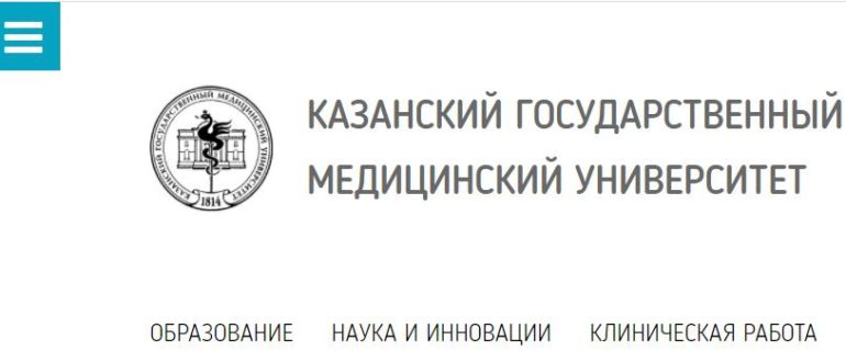 Ссылка на сайт КГМУ Казань