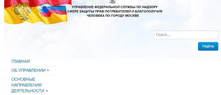 ЛК 77.rospotrebnadzor
