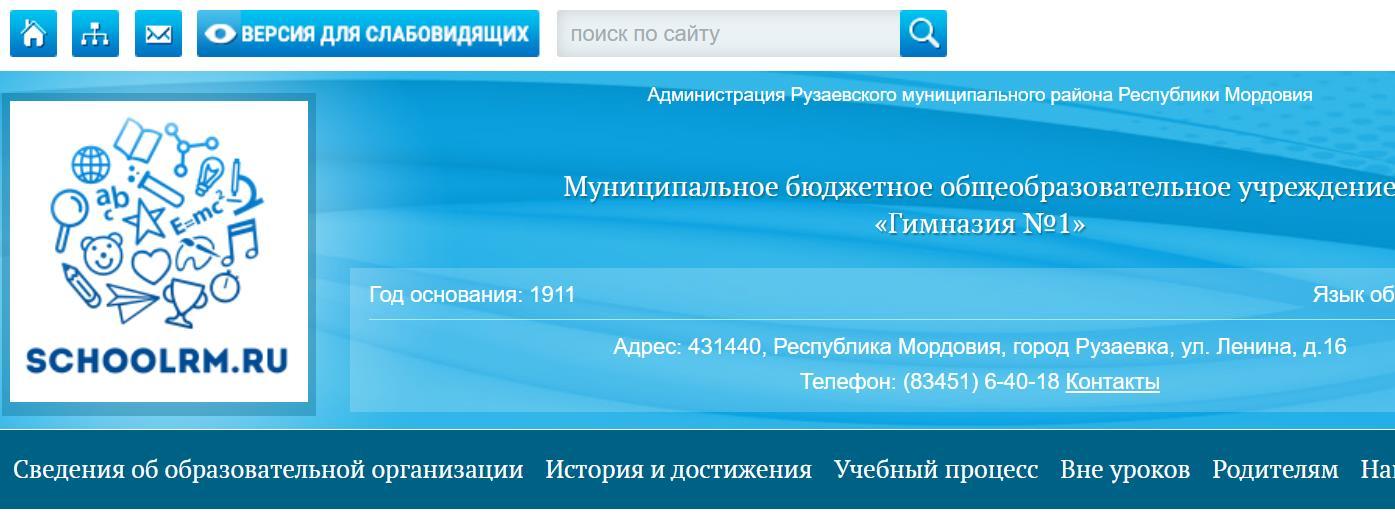 Сайт гимназии № 1 в Рузаевском районе Мордовии